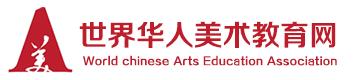世界华人美术教育网