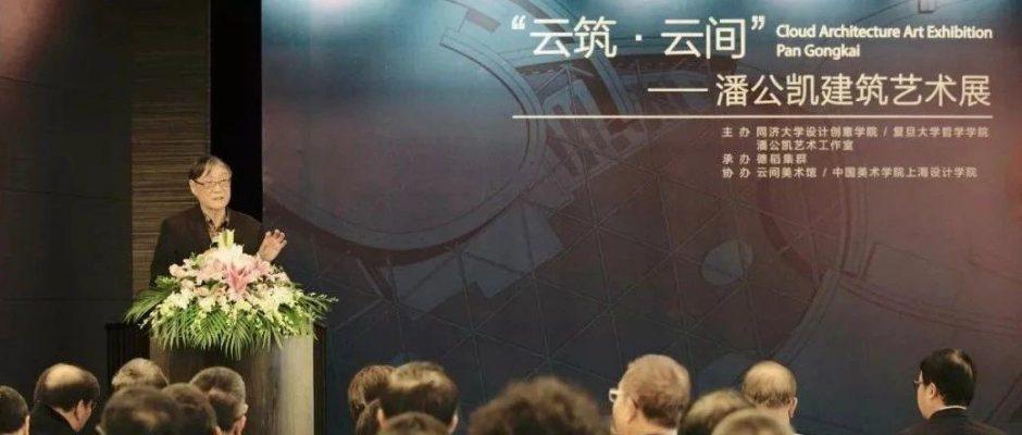 """""""云筑 · 云间"""" — 潘公凯建筑艺术展在上海云间美术馆开幕"""