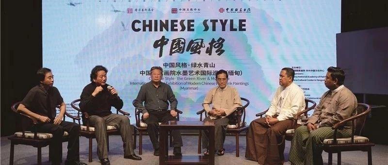 中国风格,绽放海上丝绸之路——中国国家画院水墨艺术国际巡展亮相尼泊尔、斯里兰卡、缅甸