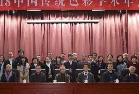 搭建东方色彩研究的平台——2018中国传统色彩学术年会召开