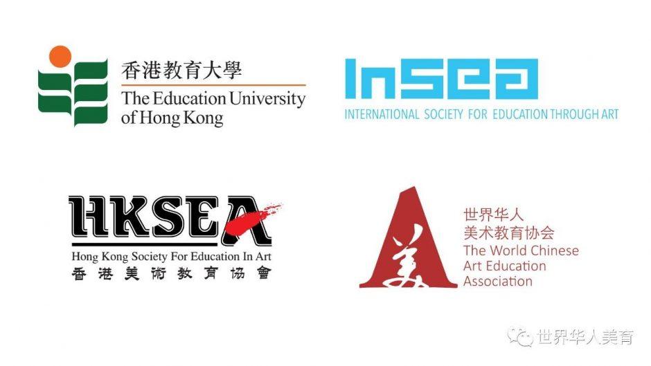 2018国际艺术教育协会亚洲区(香港)研讨会暨第七届世界华人美术教育大会 诚邀您的参与!