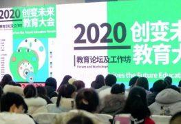 2020创变未来---国际儿童艺术节圆满落幕!