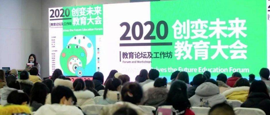 2020创变未来—国际儿童艺术节圆满落幕!