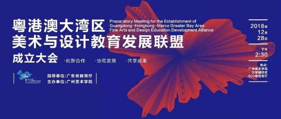 """""""粤港澳大湾区美术与设计教育发展联盟"""" 在广州美术学院成立"""