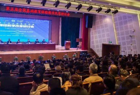 基础教育领域年度盛会!第五届全国基础教育课程教学改革研讨会在浙江宁波成功举办