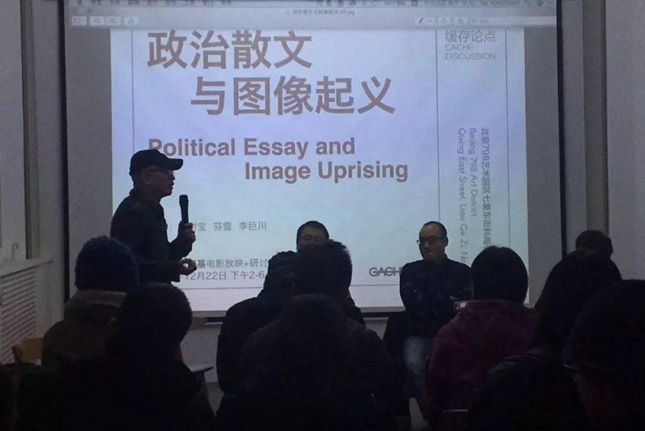 政治散文与图像起义  《哈伦·法罗基:图像搏击者》研讨会 Part1