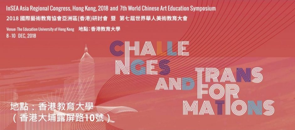2018国际艺术教育协会亚洲区(香港)研讨会 暨 第七届世界华人美术教育大会