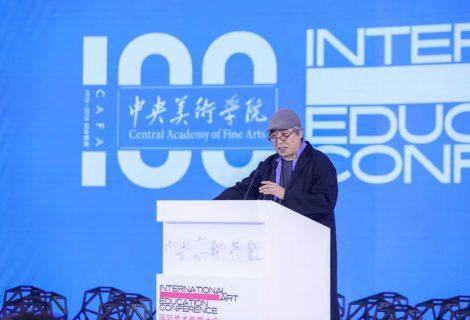 """新时代美术教育——国际美术教育大会设计论坛""""教·育未来""""(第二场)"""
