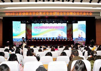 江苏省教育学会美术专业委员会2018年年会 暨会员代表大会在南通召开
