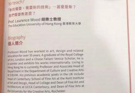 袁杰教育2018世界华人美术教育大会参会感悟