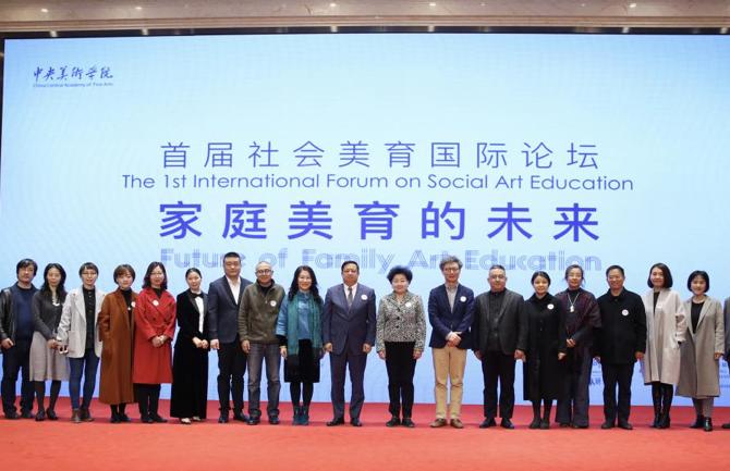 家庭美育的未来——首届社会美育国际论坛在京成功举办