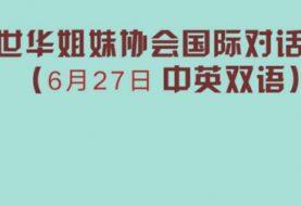 【2020年暑假上线系列讲座】世界华人美育国际多元对话