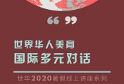 """""""世界华人美育国际多元对话""""世华2020年暑期线上讲座系列"""
