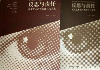 """关于2020年""""第八届世界华人美术教育大会"""" 延期征稿和会议调整通知"""