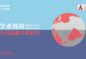 世界华人美术教育协会八月份讲座