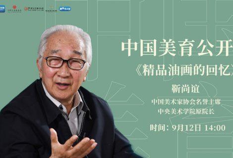 《中国美育公开课》第二讲靳尚谊《精品油画的回忆》强势来袭!