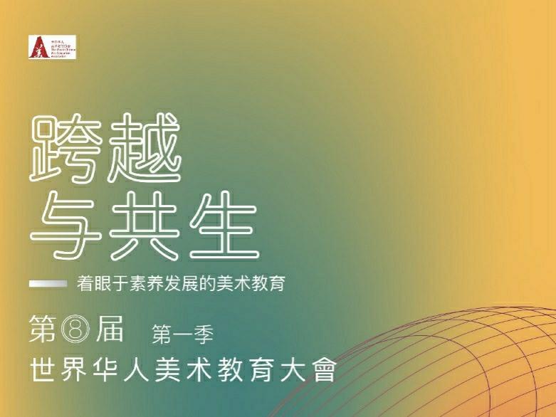 第八届世界华人美术教育大会2021线上系列讲座